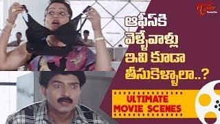 ఆఫీస్ కి వెళ్ళేవాళ్లు ఇవి కూడా తీసుకెళ్ళాలా..? | Ultimate Movie Scenes | TeluguOne - TELUGUONE
