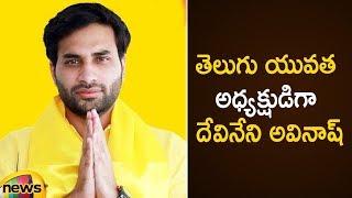 Devineni Avinash Sworn as AP State Telugu Yuvatha President | AP Elections 2019 Updates | Mango News - MANGONEWS
