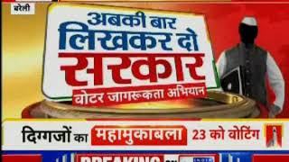 Bareilly Lok Sabha Election 2019, इंडिया न्यूज़ पर वोटर जागरूकता अभियान, Voter awareness campaign - ITVNEWSINDIA