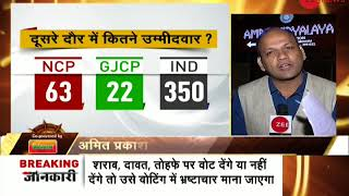 Game of Gujarat: Final phase of voting today - ZEENEWS