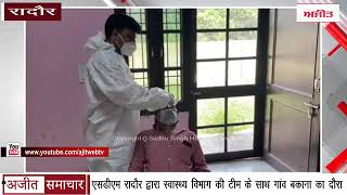 video: SDM Radaur ने स्वास्थ्य विभाग की टीम के साथ Village Bakana का किया दौरा
