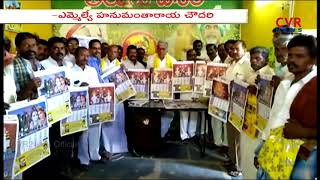 MLA Hanumantharaya Chowdary Released CVR News Channel 2019 Calendar | Anantapur | TDP Office | CVR - CVRNEWSOFFICIAL