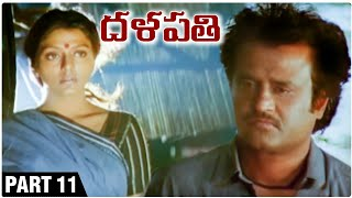 Dalapathi Telugu Full Movie | Rajinikanth | Mammootty | Shobana | Ilayaraja | Thalapathi | Part 11 - RAJSHRITELUGU