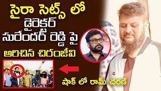 Chiranjeevi Serious On Director Surender Reddy In Sye Raa Narasimha Reddy Shooting | TVNXT Hotshot - MUSTHMASALA