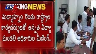 Eamcet Counseling | Vidya Mandali Meeting Today : TV5 News - TV5NEWSCHANNEL