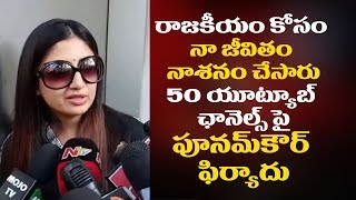 Poonam Kaur files complaint against 50 Youtube channels || Indiaglitz Telugu - IGTELUGU