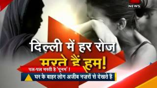 Humiliation bestowed on Rape victims by Society - ZEENEWS
