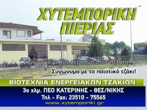 Ενεργειακά τζάκια - Χυτεμπορική Πιερίας tv spot.wmv