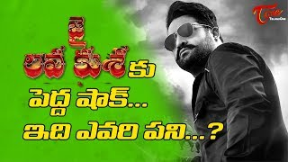 NTR Jai Lava Kusa Gets Big Shock ! - TELUGUONE