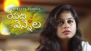 Repati Vennela - Latest Telugu Short Film 2018 || Directed By Vineeth Adapa - YOUTUBE