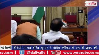 video : बीजेपी सांसद वीरेंद्र कुमार ने प्रोटेम स्पीकर के रूप में शपथ ली