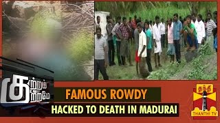 "Kutram Kutrame 15/09/2014 ""Famous Rowdy Hacked To Death In Madurai"" – Thanthi TV Show"