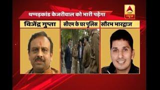 Arvind Kejriwal has no answers on Delhi chief secy assault case: Vijendra Gupta - ABPNEWSTV