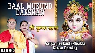 BAAL MUKUND DARSHAN I SATYA PRAKASH SHUKLA, KIRAN PANDEY I Shree Krishna Katha - TSERIESBHAKTI
