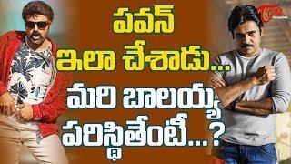 పవన్ ఇలా చేశాడు.. మరి బాలయ్య పరిస్థితేంటీ..? | Pawan Out, Huge Advantage For Balakrishna - TELUGUONE