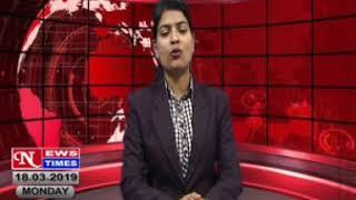 NEWS TIMES   JAMSHEDPUR DAILY HINDI LOCAL NEWS, DATED 18 03 2019 - JAMSHEDPURNEWSTIMES
