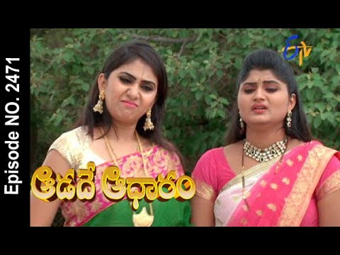Aadade Aadharam | 17th June 2017 | Full Episode No 2471 | ETV Telugu | cinevedika.com