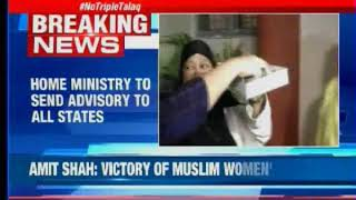 Home Ministry to send advisory to all states on SC Triple Talaq verdict - NEWSXLIVE