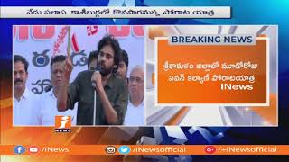 Pawan Kalyan Porata Yatra in Palasa- Kasibugga Today | Srikakulam | iNews - INEWS