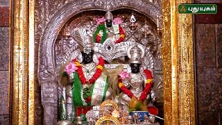 Sri Lakshmi Kuberar Temple, Vandalur, Chennai | Aalayangal Arputhangal | 29/04/2017 | PuthuYugam TV Show