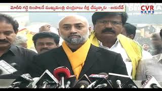 MP Jayadev Galla Fires on Narendra Modi | Dharma Porata Deeksha | Special Status for AP | CVR NEWS - CVRNEWSOFFICIAL