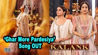 Kalank | Alia and Madhuri dance in 'Ghar More Pardesiya' | Song OUT - IANSINDIA