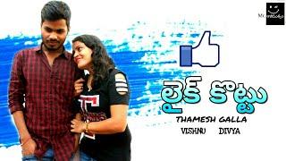 Like Kottu Telugu Short Film | Thamesh | Vishnu | Divya | Telugu Short Films | Short Films Telugu - YOUTUBE