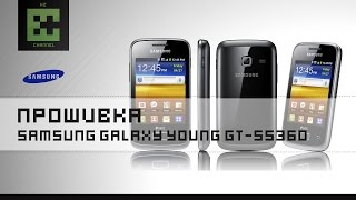 Прошивка Samsung Galaxy Young GT-S5360