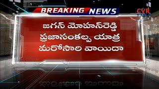 వాయిదా పడిన ప్రజా సంకల్పయాత్ర l Jagan Praja Sankalpa Yatra Is Postponed Again l CVR NEWS - CVRNEWSOFFICIAL
