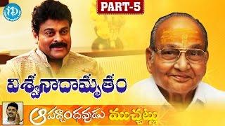 Viswanadhamrutham (Aapadbandhavudu) Episode #06 | Part 5 | KVishwanath | Chiranjeevi | ParthuNemani - IDREAMMOVIES