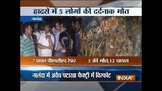 Nalanda: 5 killed, over 24 injured in blast at illegal firecracker factory - INDIATV
