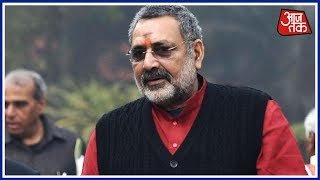 Giriraj Singh Stirs Up Controversy; Says Indian Muslims Are Descendants Of Lord Ram - AAJTAKTV
