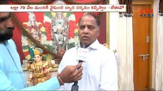 Face to Face With TTD JEO Srinivasa Raju | Arrangements for Vaikunta Ekadasi in Tirumala | CVR News - CVRNEWSOFFICIAL