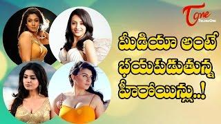 మీడియా అంటే భయపడుతున్న హీరోయిన్లు..! | Actresses Scared of Media ! - TELUGUONE
