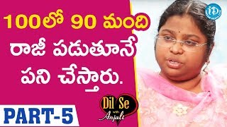 Civils Ranker & Mentor M Bala Latha Exclusive Interview Part #5 || Dil Se With Anjali - IDREAMMOVIES