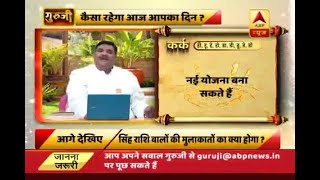 Daily Horoscope with Pawan Sinha: Cancer may have a new plan - ABPNEWSTV