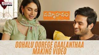 Oohalu Oorege Gaalanthaa Making Video || Sammohanam Songs || Sudheer Babu, Aditi Rao Hydari - ADITYAMUSIC