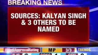 Sources: New Governors to be finalised today - NEWSXLIVE