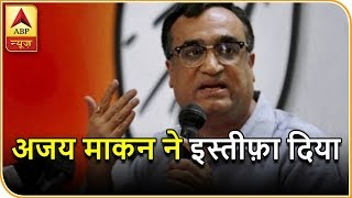 Ajay Maken resigns as Delhi Congress President citing health reasons - ABPNEWSTV