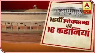 Last day of 16th Lok Sabha, here are 16 important highlights - ABPNEWSTV