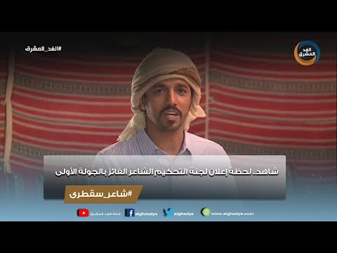 شاعر سقطري | شاهد.. لحظة إعلان لجنة التحكيم الشاعر الفائز بالجولة الأولى