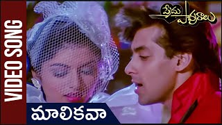 Mallikavaa Video Song | Video Song (Maine Pyaar Kiya) | ప్రేమ పావురాలు | Salman Khan | Bhagyashree - RAJSHRITELUGU