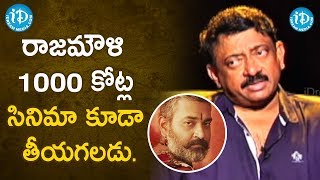RGV Speaks About Director Rajamouli's Potential - RGV About Baahubali | Ramuism 2nd Dose - IDREAMMOVIES