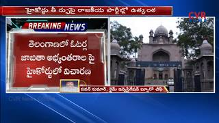 High Court starts Invistigation over Irregularities in Telangana voters list | CVR NEWS - CVRNEWSOFFICIAL
