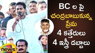 YS Jagan Sensational comments on Chandrababu over Telangana Elections | YS Jagan Latest Speech - MANGONEWS