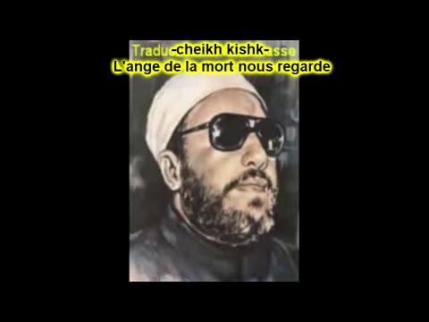 cheikh kishk- L'ange de la mort nous regarde