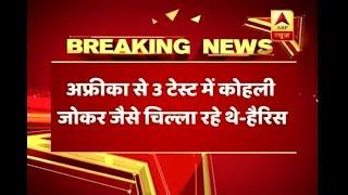 Ex South Africa cricketer insults Virat Kohli, calls Indian captain a JOKER - ABPNEWSTV