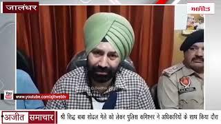 video : Jalandhar : श्री सिद्ध Baba Sodal मेले को लेकर Police Commissioner ने अधिकारियों के साथ किया दौरा