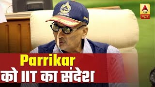 IIT Bombay's heartfelt message for Manohar Parrikar - ABPNEWSTV