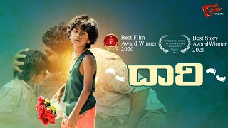 DAARI | Children's Day Special | Telugu Short Film 2019 | Suresh Raj Bogamoni | TeluguOne Originals - TELUGUONE